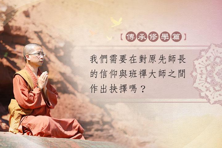 我們需要在對原先師長的信仰與班禪大師之間作出抉擇嗎?