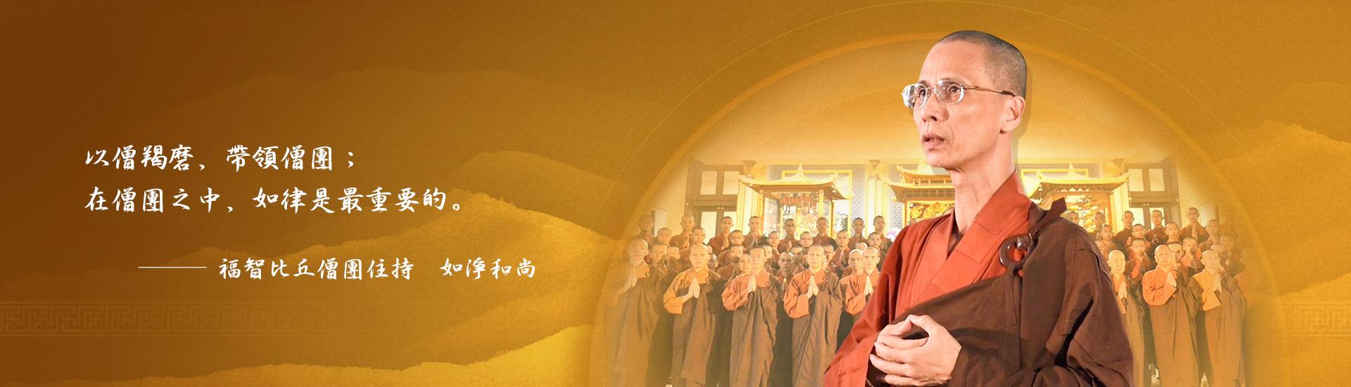 福智鳳山寺住持——如淨和尚簡介