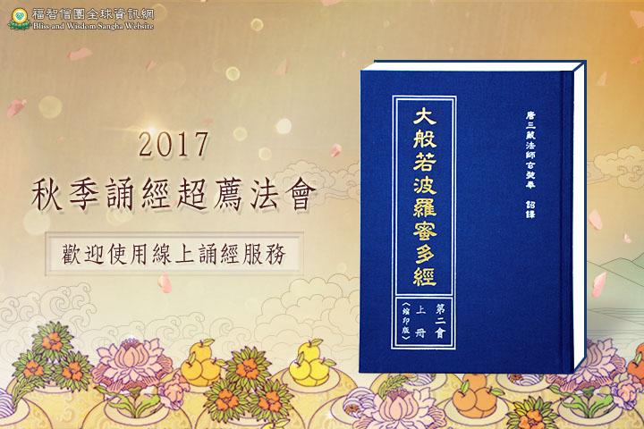 2017秋季誦經超薦法會線上服務,歡迎使用!