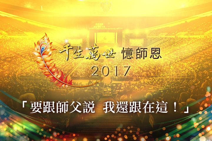 2017憶師恩法會
