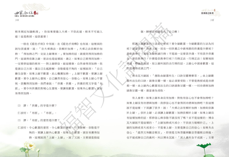 《四家合註入門2》發行精彩預告:修信為一切功德根本 試閱第 2 頁