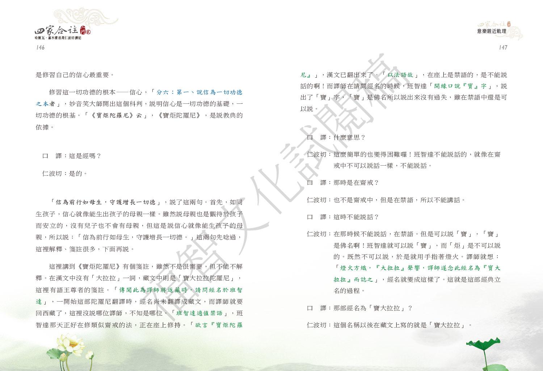 《四家合註入門2》發行精彩預告:修信為一切功德根本 試閱第 3 頁